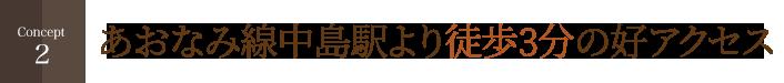 あおなみ線中島駅より徒歩3分の好アクセス