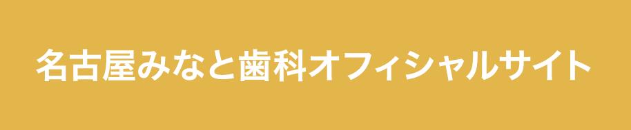 名古屋みなと歯科オフィシャルサイト