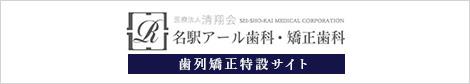名駅アール歯科・矯正歯科 歯列矯正特設サイト