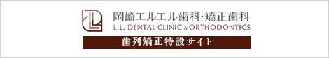 岡崎エルエル歯科・矯正歯科 歯列矯正特設サイト