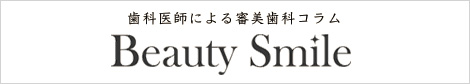 歯科医師による審美歯科コラム Beauty Smile
