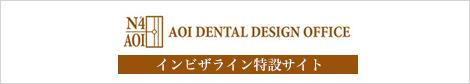 AOI DENTAL DESIGN OFFICEインビザライン特設サイト