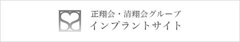 正翔会・清翔会インプラントサイト